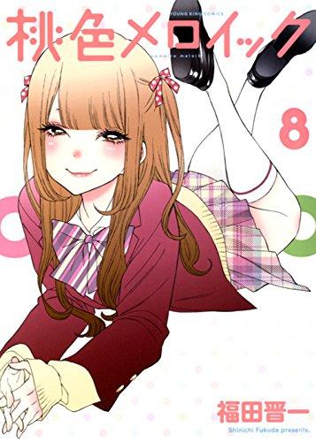 桃色メロイック 8巻