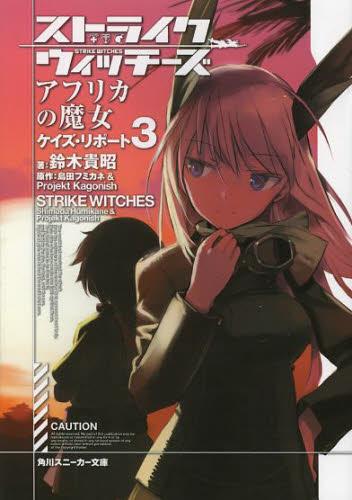 【ライトノベル】ストライクウィッチーズ アフリカの魔女  ケイズ・リポート 3巻