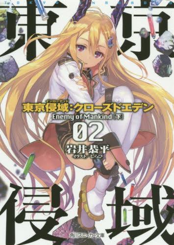 【ライトノベル】東京侵域:クローズドエデン 2巻