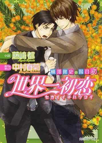 【ライトノベル】世界一初恋 横澤隆史の場合 5巻