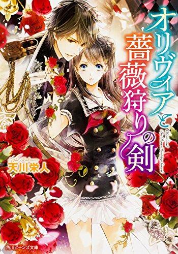 【ライトノベル】オリヴィアと薔薇狩りの剣 1巻