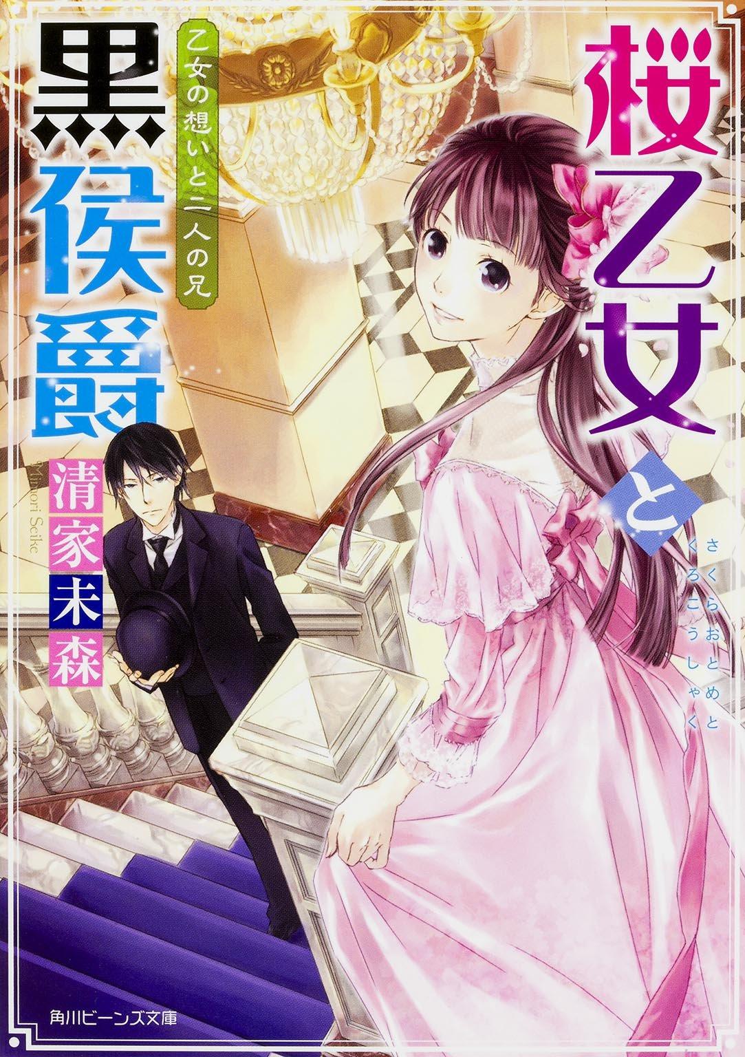 【ライトノベル】桜乙女と黒侯爵 3巻