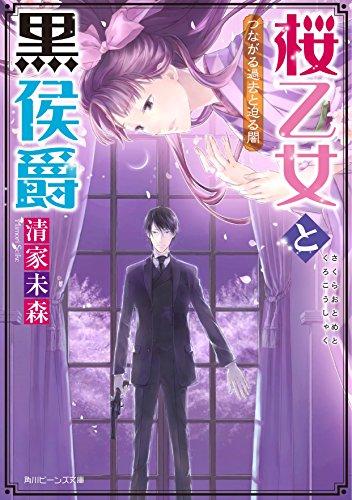 【ライトノベル】桜乙女と黒侯爵 4巻