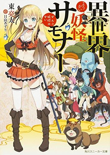 [ライトノベル] 異世界妖怪サモナー〜ぜんぶ妖怪のせい〜 1巻