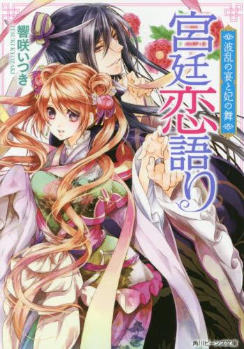【ライトノベル】宮廷恋語り 金の妃と春嵐の出会い 2巻