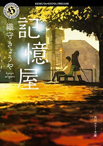 【ライトノベル】記憶屋 1巻