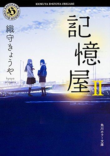【ライトノベル】記憶屋 2巻