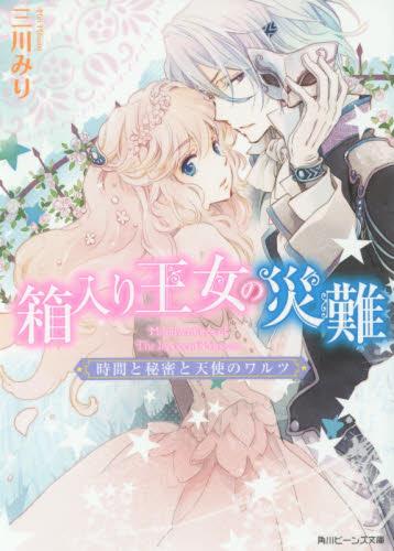 【ライトノベル】箱入り王女の災難 2巻