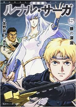 【ライトノベル】新装版 ルナル・サーガ 5巻
