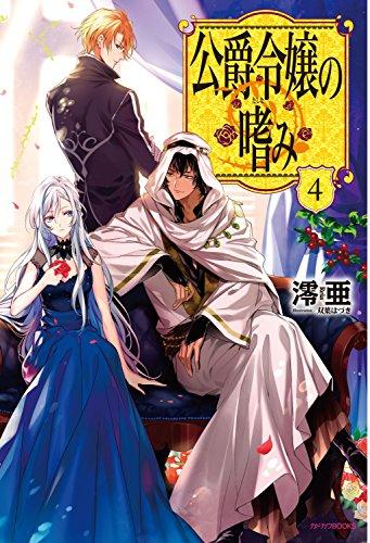 【ライトノベル】公爵令嬢の嗜み 4巻