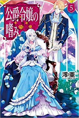【ライトノベル】公爵令嬢の嗜み 5巻