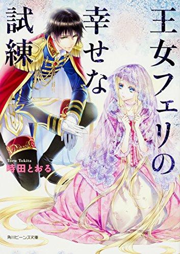 【ライトノベル】王女フェリの幸せな試練 1巻