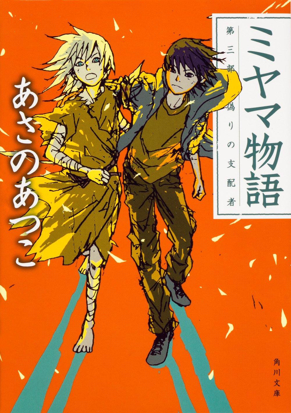 【ライトノベル】ミヤマ物語 3巻