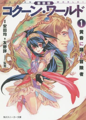 【ライトノベル】新装版 コクーン・ワールド 黄昏に踊る冒険者 1巻