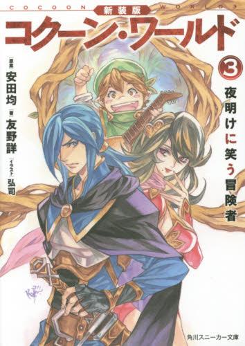 【ライトノベル】新装版 コクーン・ワールド 黄昏に踊る冒険者 3巻
