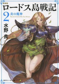【ライトノベル】ロードス島戦記 [新装版] 2巻