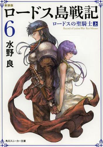 【ライトノベル】ロードス島戦記 [新装版] 6巻