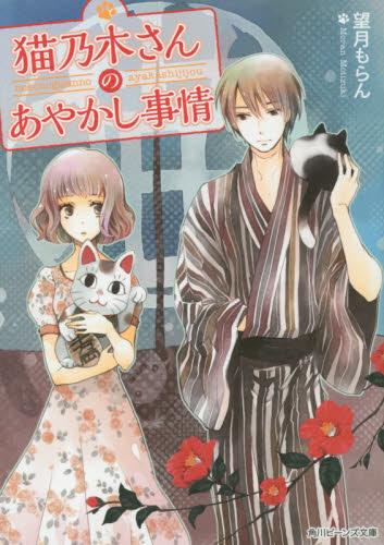 【ライトノベル】猫乃木さんのあやかし事情 1巻