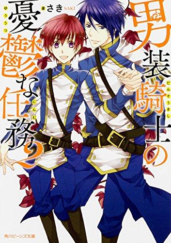 【ライトノベル】男装騎士の憂鬱な任務 2巻