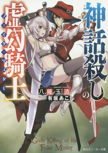 【ライトノベル】神話殺しの虚幻騎士 1巻