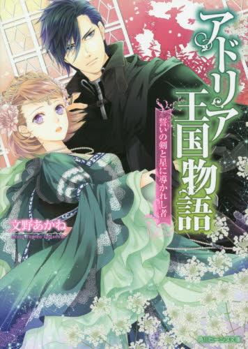 【ライトノベル】アドリア王国物語 2巻