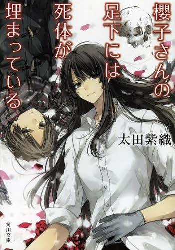 【ライトノベル】櫻子さんの足下には死体が埋まっている 1巻