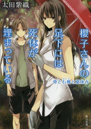 【ライトノベル】櫻子さんの足下には死体が埋まっている 2巻