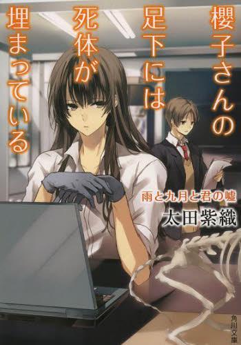 【ライトノベル】櫻子さんの足下には死体が埋まっている 3巻