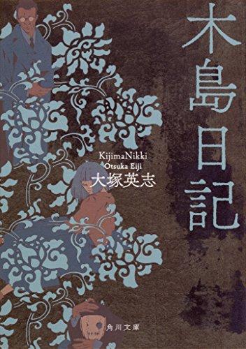 【ライトノベル】木島日記 1巻
