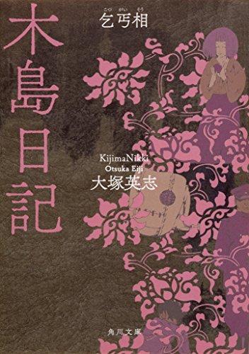 【ライトノベル】木島日記 2巻