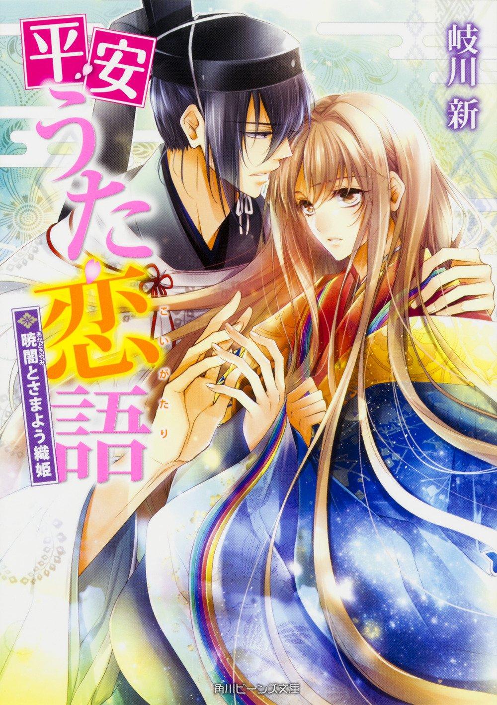 【ライトノベル】平安うた恋語 3巻