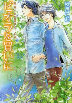 【ライトノベル】富士見二丁目交響楽団シリーズ外伝 2巻
