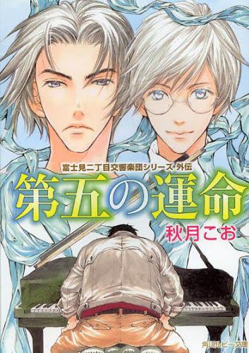 【ライトノベル】富士見二丁目交響楽団シリーズ外伝 3巻
