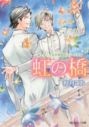 【ライトノベル】富士見二丁目交響楽団シリーズ外伝 5巻