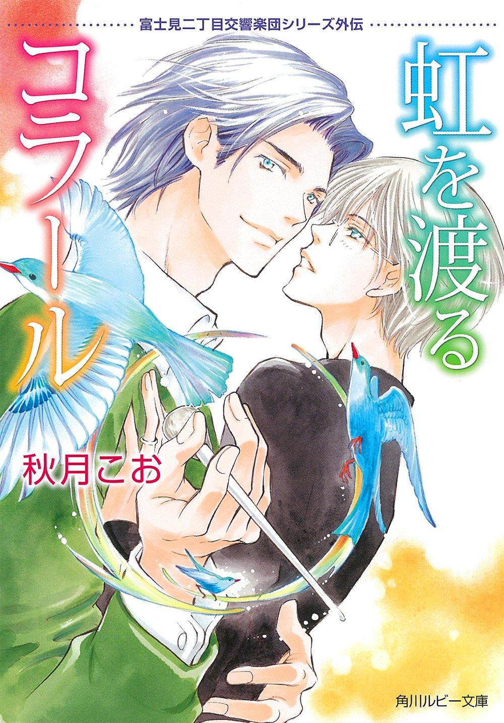 【ライトノベル】富士見二丁目交響楽団シリーズ外伝 6巻