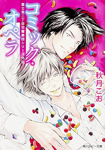【ライトノベル】富士見二丁目交響楽団シリーズ外伝 8巻