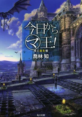 【ライトノベル】今日からマ王! 1巻