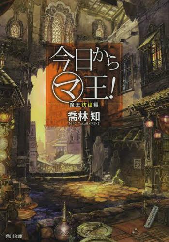 【ライトノベル】今日からマ王! 2巻