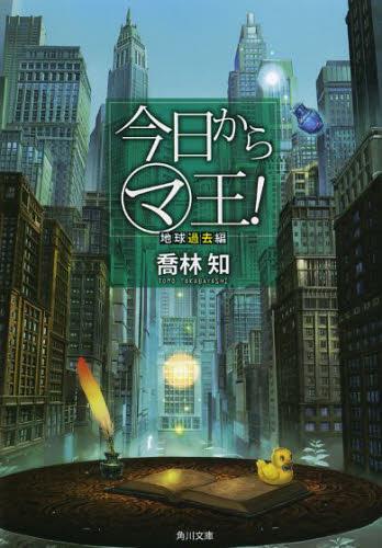 【ライトノベル】今日からマ王! 3巻