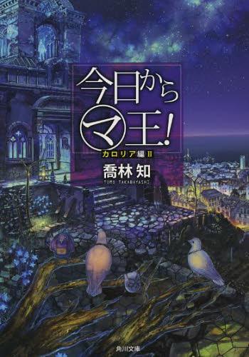 【ライトノベル】今日からマ王! 5巻