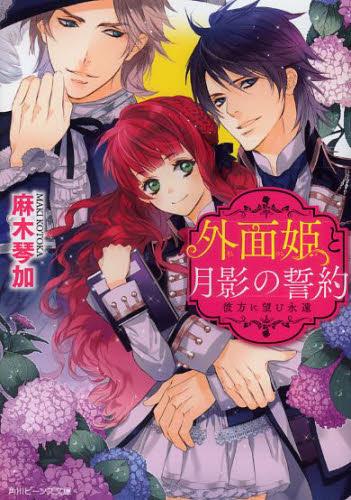 【ライトノベル】外面姫と月影の誓約 2巻