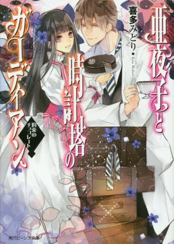 【ライトノベル】亜夜子と時計塔のガーディアン 秘密のお茶会 2巻
