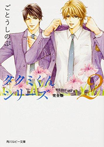 【ライトノベル】タクミくんシリーズ 完全版 2巻