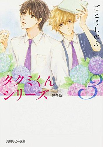【ライトノベル】タクミくんシリーズ 完全版 3巻