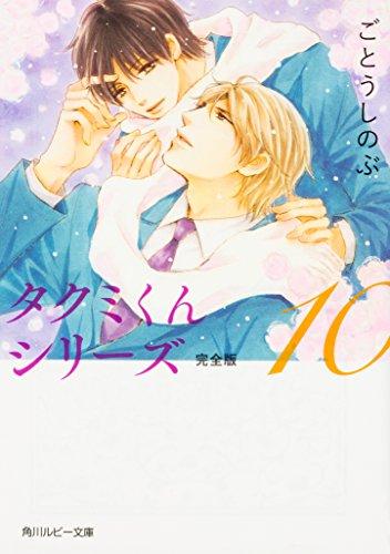 【ライトノベル】タクミくんシリーズ 完全版 10巻
