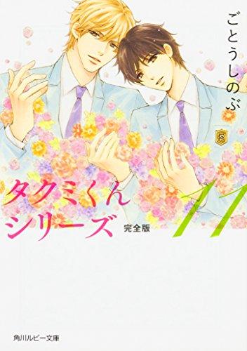 【ライトノベル】タクミくんシリーズ 完全版 11巻