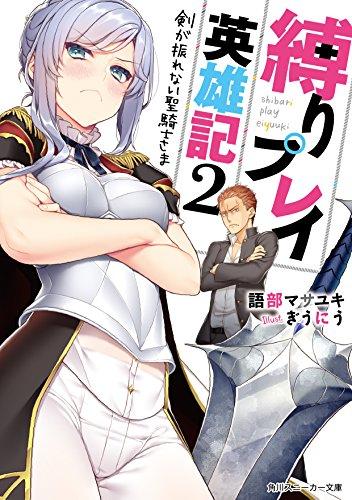 【ライトノベル】縛りプレイ英雄記 2巻