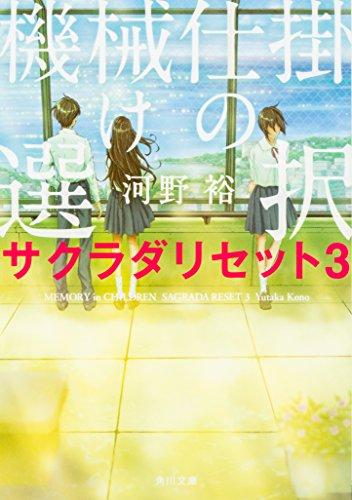 【ライトノベル】サクラダリセット[角川文庫] 3巻