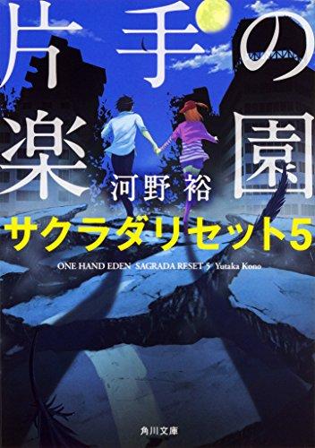 【ライトノベル】サクラダリセット[角川文庫] 5巻