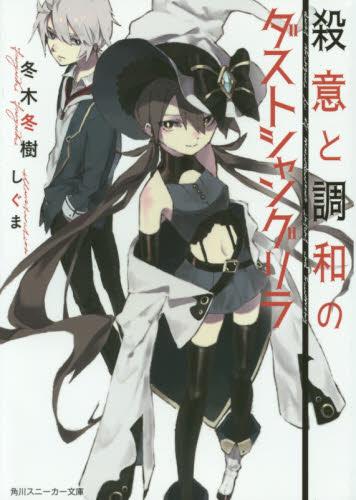 【ライトノベル】殺意と調和のダストシャングリラ 1巻